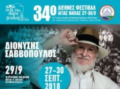 Cyprus: 34th Ayia Napa International Festival
