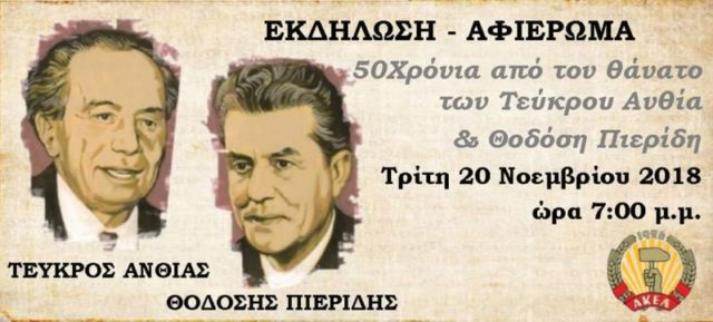 Dont forget tonight event in memory of Tefkros Anthias and Thodosis  Pieridis