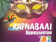 Famagusta Carnival 2018 – This Sunday