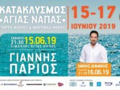 Kataklysmos (Flood Festiva)l in Agia Napa – Fish and Water Festival 2019