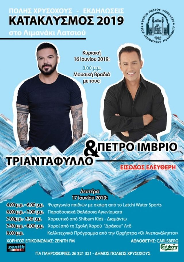 Polis Chrysochous Flood Festival 2019