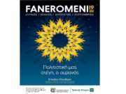 "The patio of the Bank of Cyprus Cultural Foundation transformed into the stage for ""FANEROMENI19"""