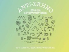Outdoor Theatrical Anti-Skino Festival at Kato Pyrgos