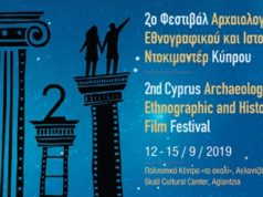 2nd Archaeological, Ethnographic & Historical Film Festival