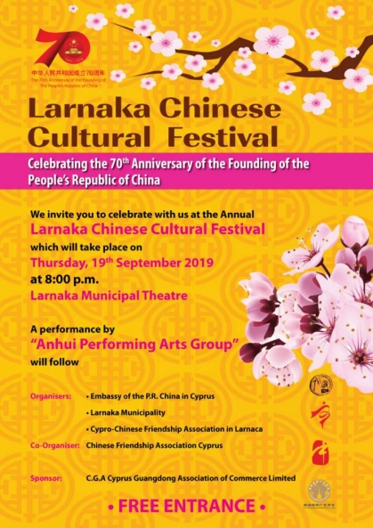 Larnaca Chinese Cultural Festival