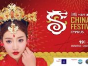 3rd China Festival Cyprus