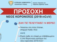 Coronavirus: Santa  Marina outpatient clinic reopens after staff test negative