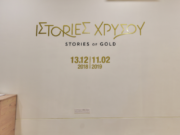 Virtual tour of Leventis Art Gallery | Stories of gold