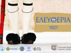 A whole year of events celebrating 200 years since the Greek Revolution