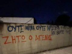 AKEL denounces nationalist slogans by fascists before today's Kavazoglou-Mishaoulis event in Cyprus